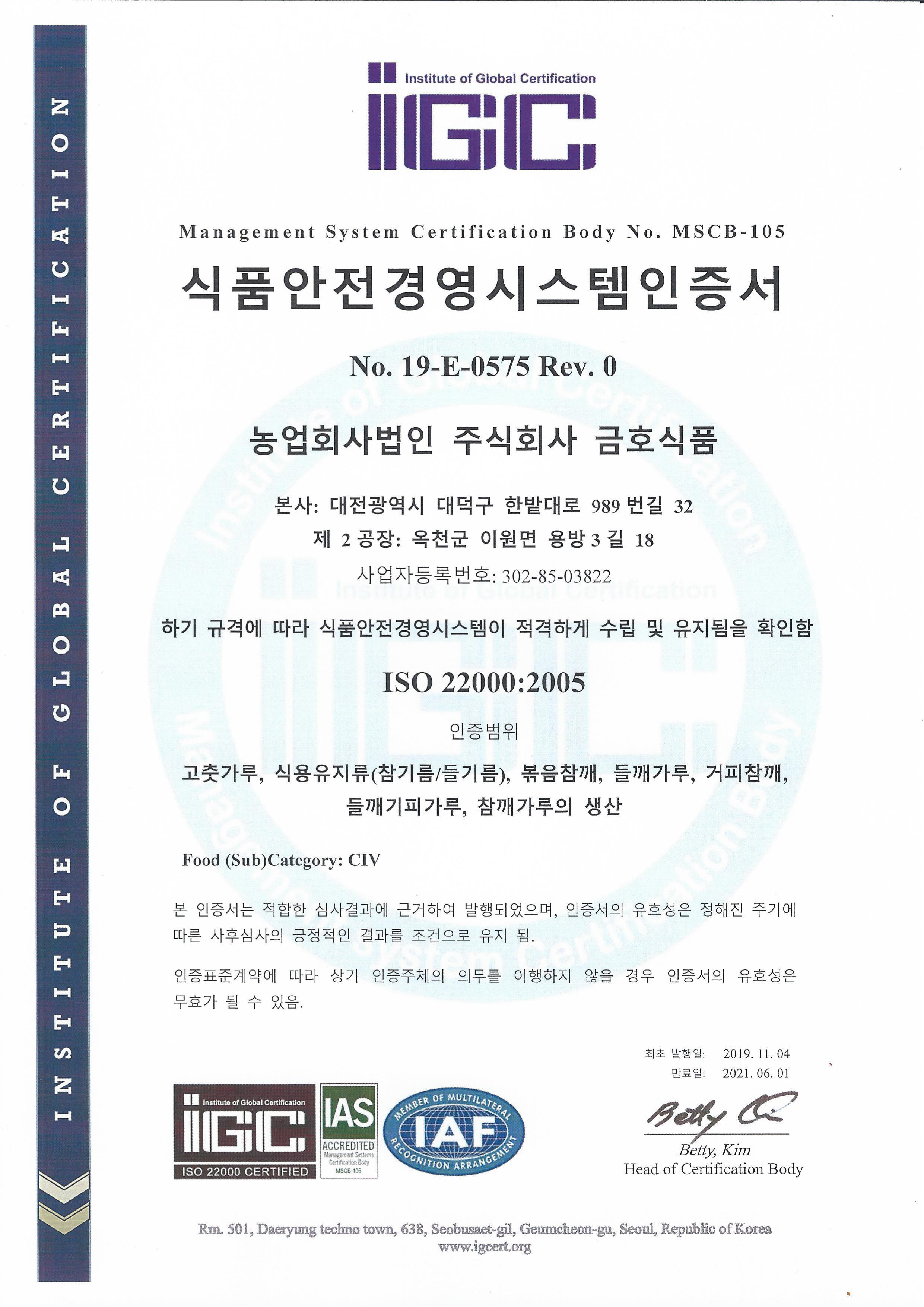 ISO22000-한글(2021.06.01).jpg